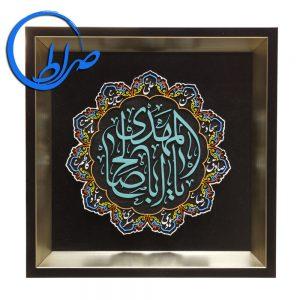 قاب نقش برجسته رنگ آمیزی شده یا ابا صالح المهدی ادرکنی