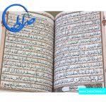 قرآن وزیری خط عثمان طه و ترجمه انصاریان