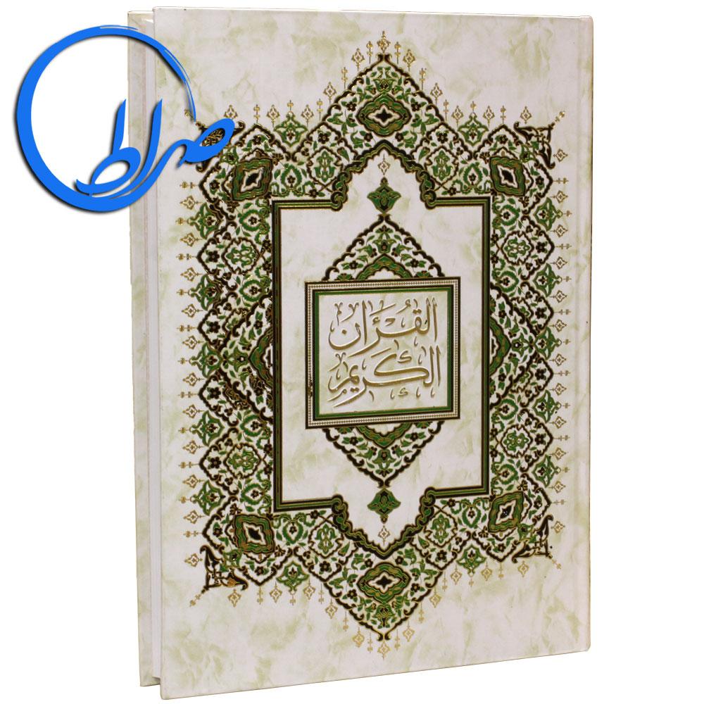 قرآن عثمان طه ترجمه الهی قمشه ای چاپ رنگی