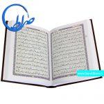 قرآن نفیس به خط عثمان طه