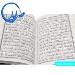 قرآن نیم جیبی خط عثمان طه