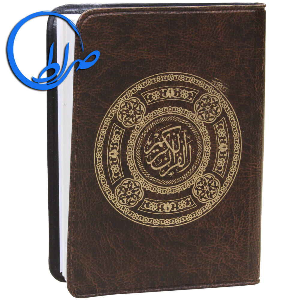 قرآن بدون ترجمه خط عثمان طه ( مشابه چاپ بیروت )