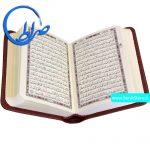 قرآن نیم جیبی جلد چرمی بدون ترجمه