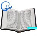 قرآن نیم جیبی جلد چرم خط عثمان طه