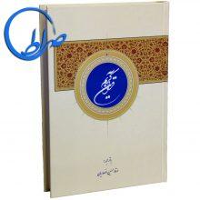 قرآن به خط عثمان طه و ترجمه حسین انصاریان
