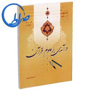 کتاب درآمدی بر علوم قرآن