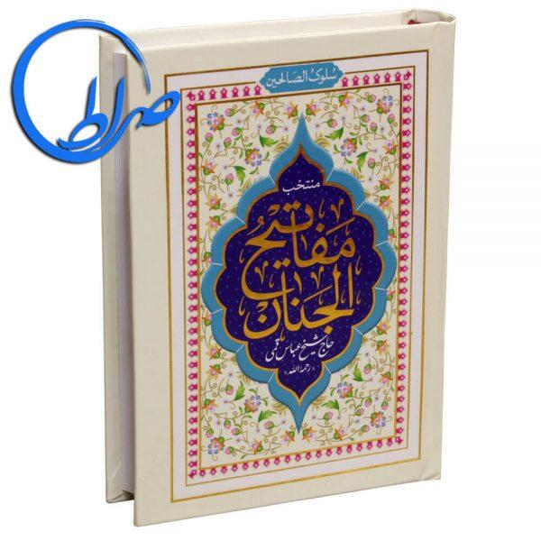 کتاب سلوک الصالحین منتخب مفاتیح الجنان