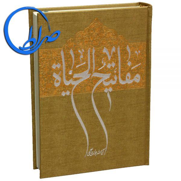 کتاب مفاتیح الحیات آیت الله جوادی آملی