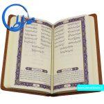 دیوان حافظ به همراه فالنامه