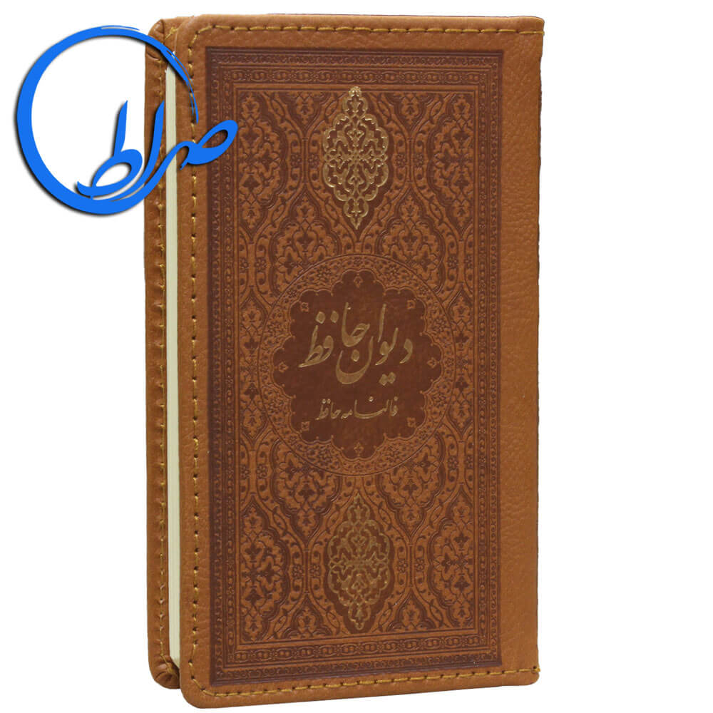 کتاب دیوان حافظ جلد چرمی چاپ رنگی