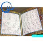 کتاب شاهنامه نفیس چاپ رنگی کاغذ گلاسه