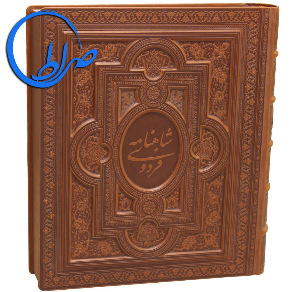 کتاب شاهنامه فردوسی نفیس جعبه دار
