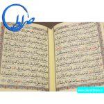 قرآن جلد چرمی طلاکوب خط درشت