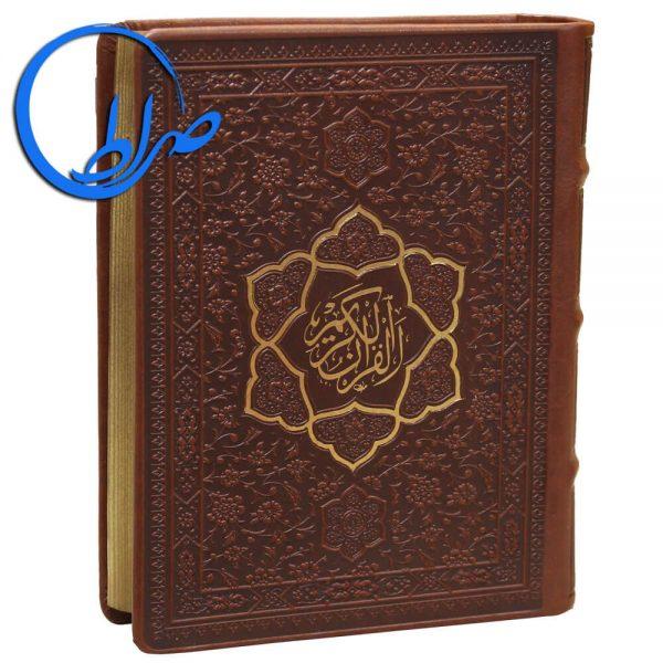 قرآن جیبی طلاکوب جلد چرمی طلاکوب ( درشت خط )