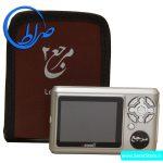 قرآن دیجیتال مرجع همراه با کیف چرمی