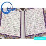 قرآن نفیس رسم الخط عثمان طه رایانه ای
