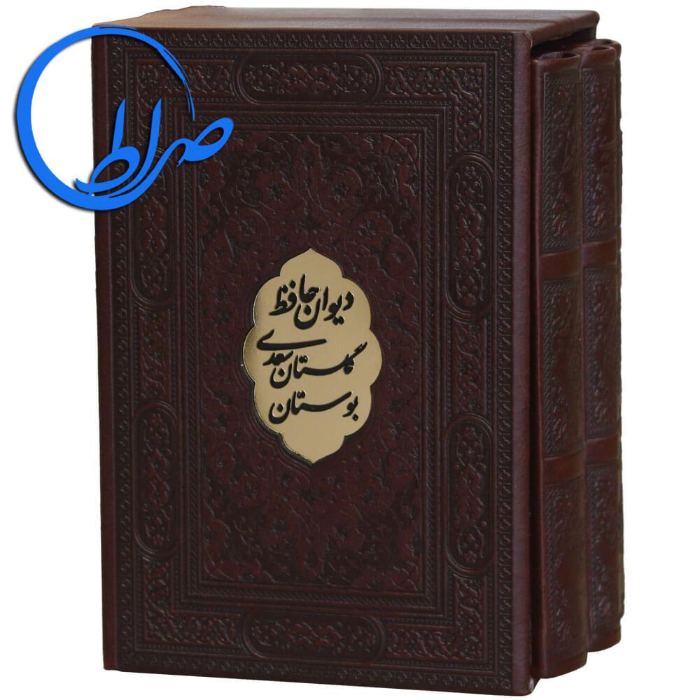 مجموعه 3 جلدی دیوان حافظ بوستان و گلستان سعدی