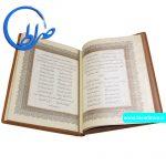 کتاب نفیس معطر ساغر و ساقی - غزلیات حافظ