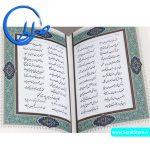 بوستان سعدی نفیس به خط استاد مصطفی اشرفی تبریزی