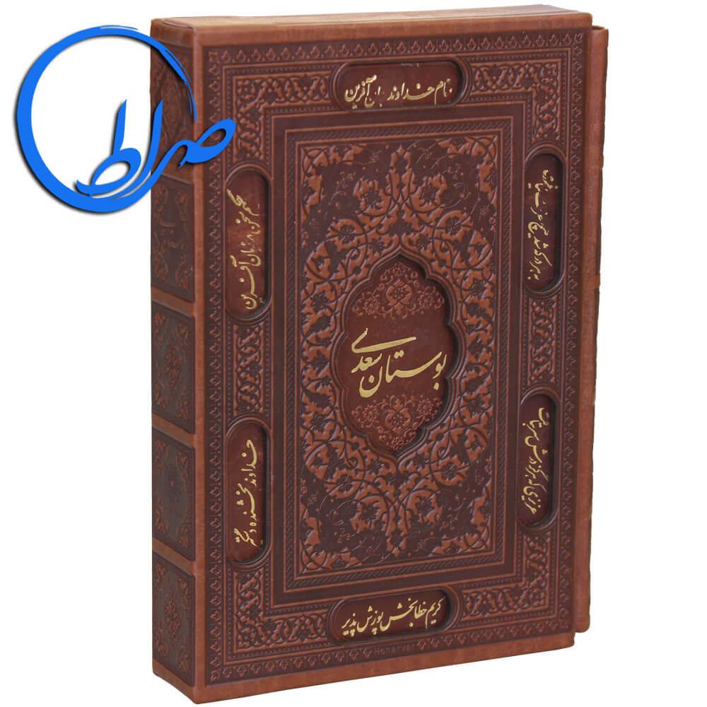 کتاب بوستان سعدی نفیس جلد چرمی لیزری
