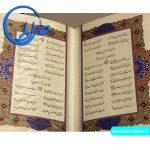 دیوان حافظ نفیس معطر به خط استاد مصطفی اشرفی تبریزی
