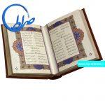 دیوان حافظ نفیس کاغذ گلاسه معطر
