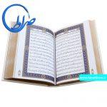 قرآن بدون ترجمه خط عثمان طه 13 سطری