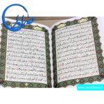 قرآن وزیری قابدار به خط عثمان طه و ترجمه استاد فولادوند