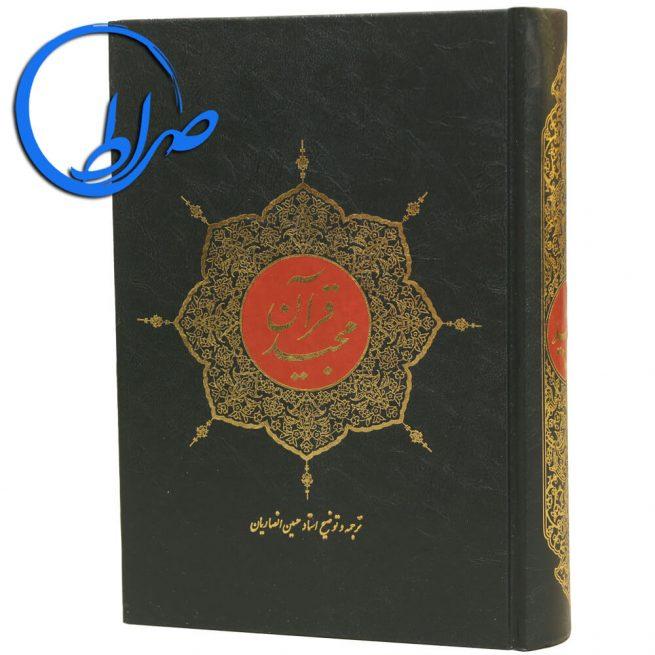 قرآن ترجمه مقابل به خط عثمان طه و ترجمه انصاریان