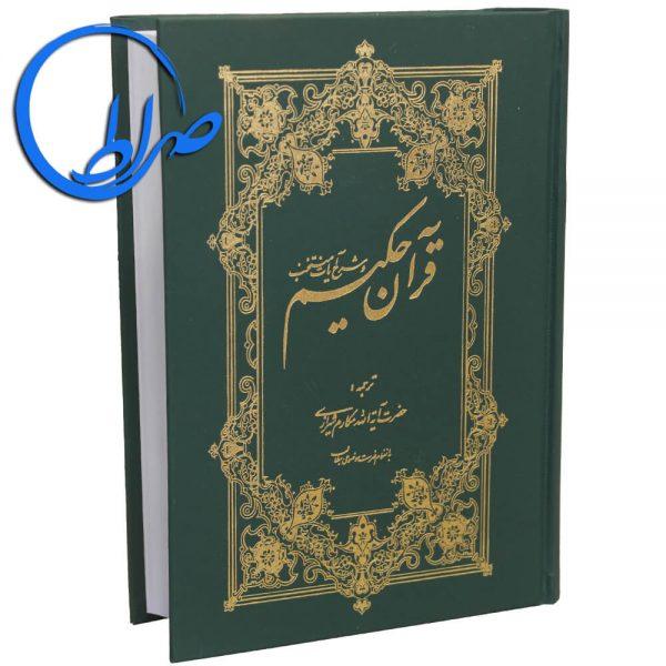 قرآن حکیم و شرح آیات منتخب ترجمه آیت الله مکارم شیرازی