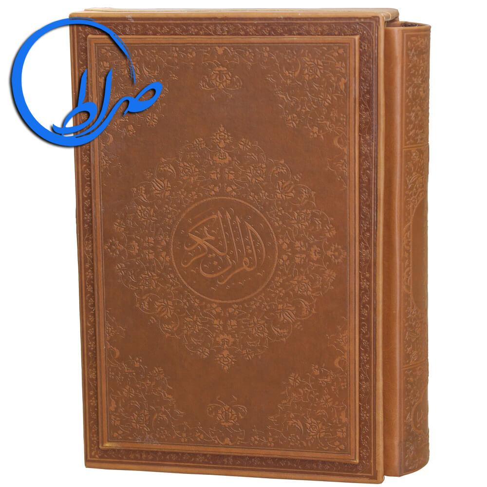قرآن نفیس قابدار چرمی خط رایانه ای آموزشی
