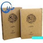 قرآن قابدار به خط عثمان طه