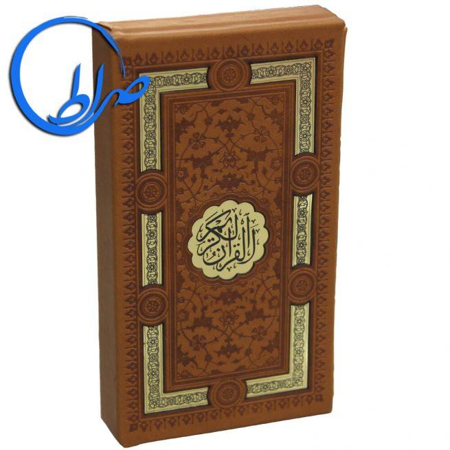 قرآن پالتویی قابدار پلاک طلایی - قهوه ای