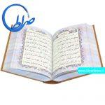 قرآن نفیس خط رایانه ای