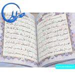 قرآن نفیس کاغذ گلاسه خط رایانه ای آموزشی
