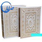 قرآن قابدار بدون ترجمه سفید