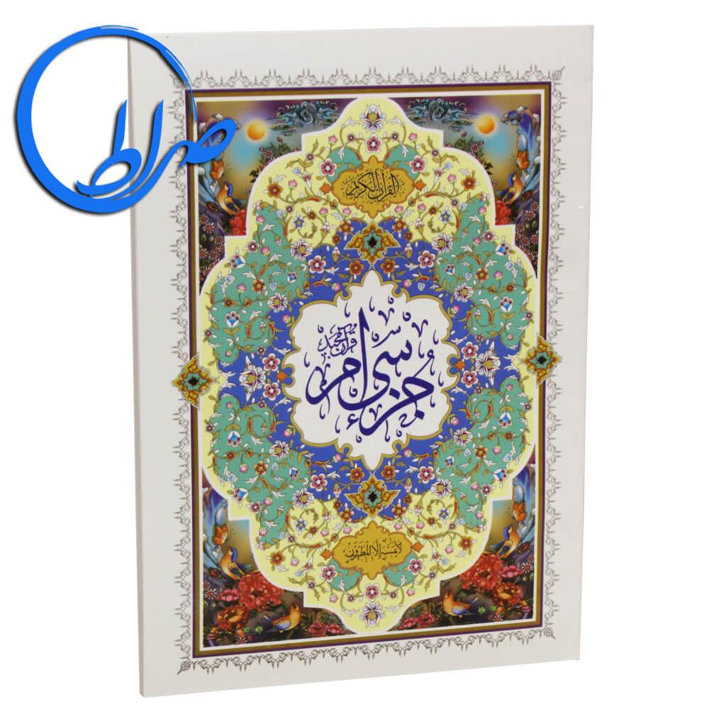 کتاب جزء 30 قرآن کریم ( آموزشی - وزیری )