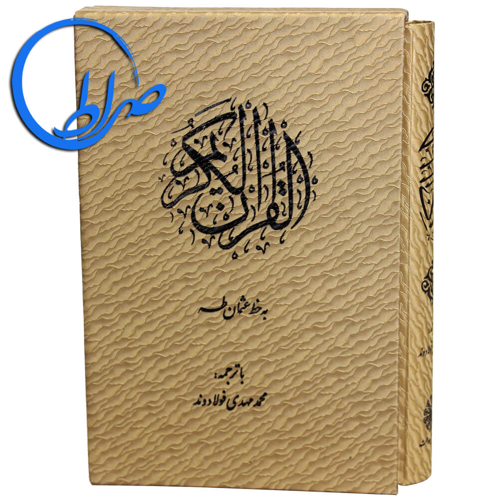 قرآن قابدار خط عثمان طه ترجمه فولادوند