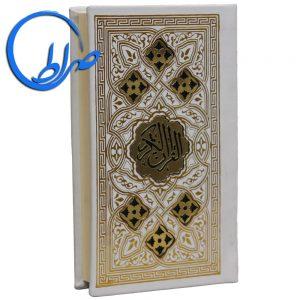قرآن پالتویی سفید جلد چرمی پلاک طلایی