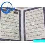 قرآن جزء سی ام - قطع وزیری