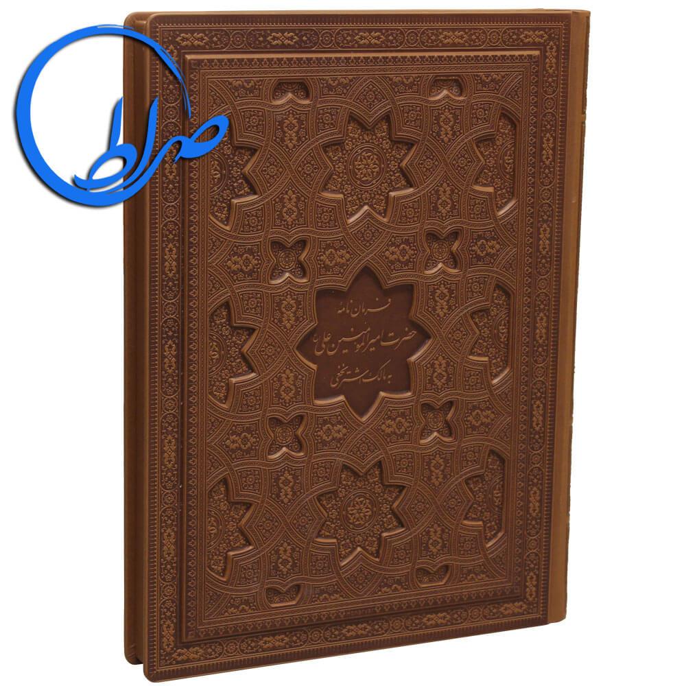 کتاب نفیس معطر جلد برجسته فرمان نامه حضرت علی (ع) به مالک اشتر نخعی