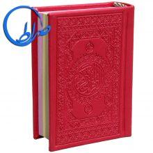 قرآن بدون ترجمه چاپ بیروت رنگی کوچک
