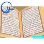 قرآن نیم جیبی به خط عثمان طه چاپ بیروت