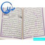 قرآن چاپ بیروت بدون ترجمه 15 سطری