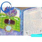 قرآن به روایت تصویر - سوره مبارکه کوثر