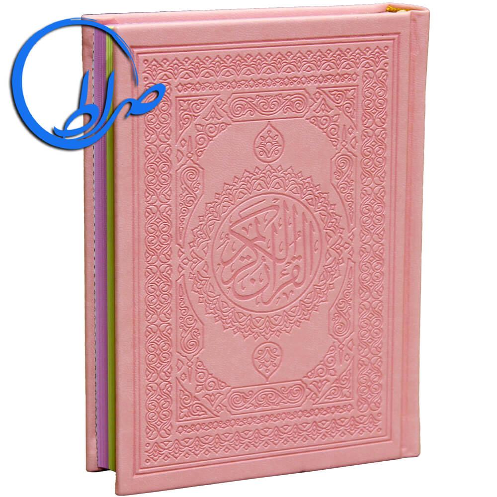 قرآن بدون ترجمه چاپ بیروت رنگی جیبی
