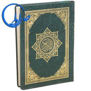 قرآن بدون ترجمه ۱۵ سطری چاپ بیروت