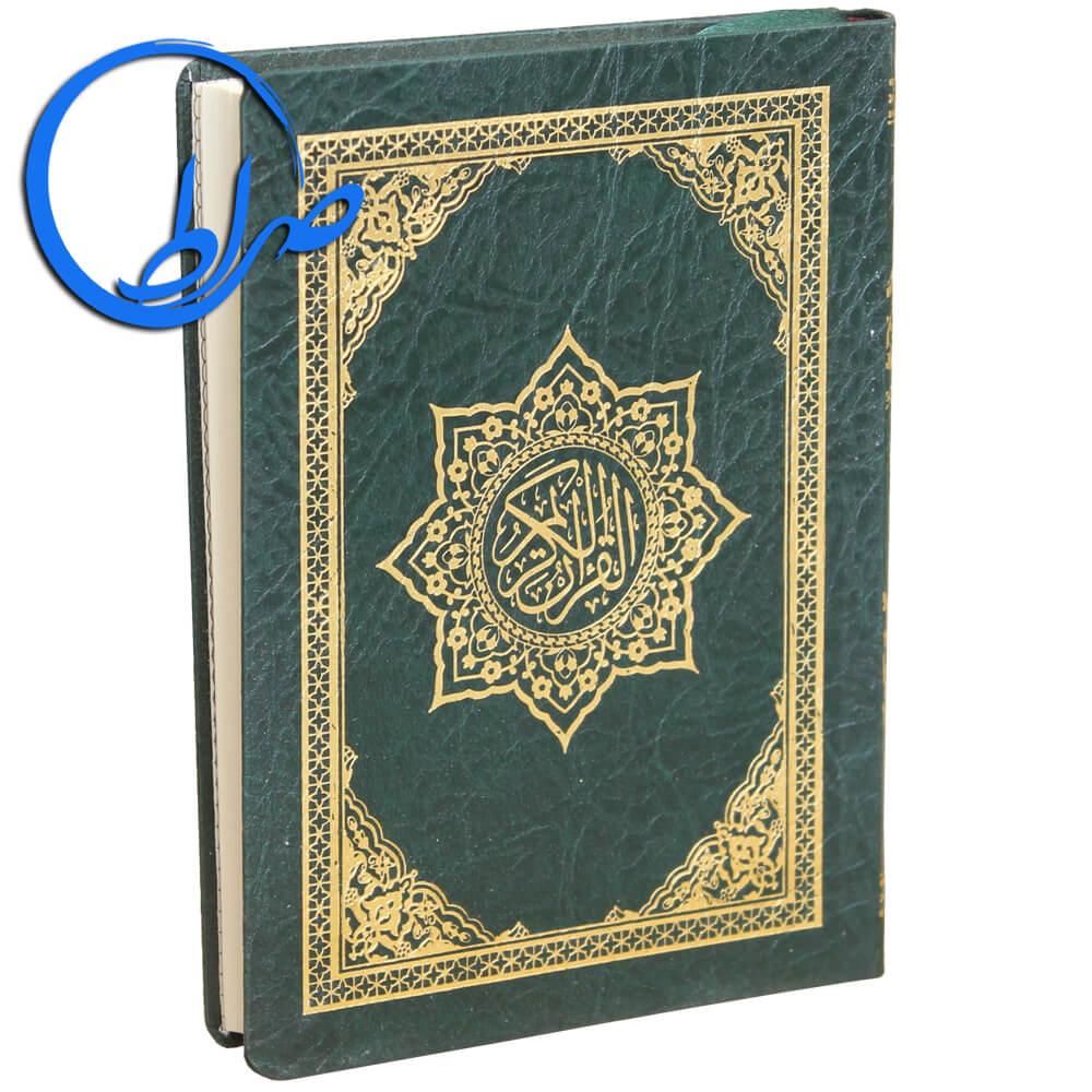 قرآن بدون ترجمه چاپ بیروت