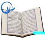 قرآن بدون ترجمه خط عثمان طه
