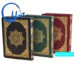 قرآن بدون ترجمه چاپ بیروت - 3 رنگ